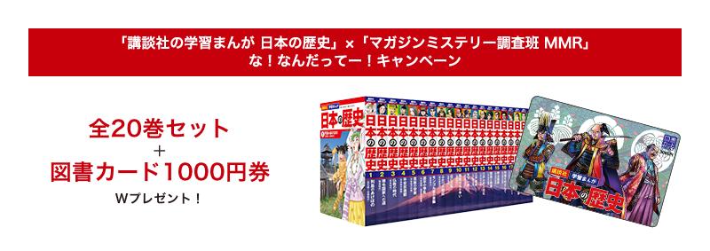 刊行記念キャンペーン全20巻セット+図書カード1000円券Wプレゼント!