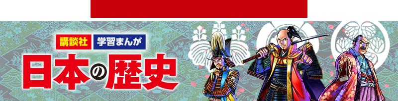 日本の歴史公式サイトもチェック!