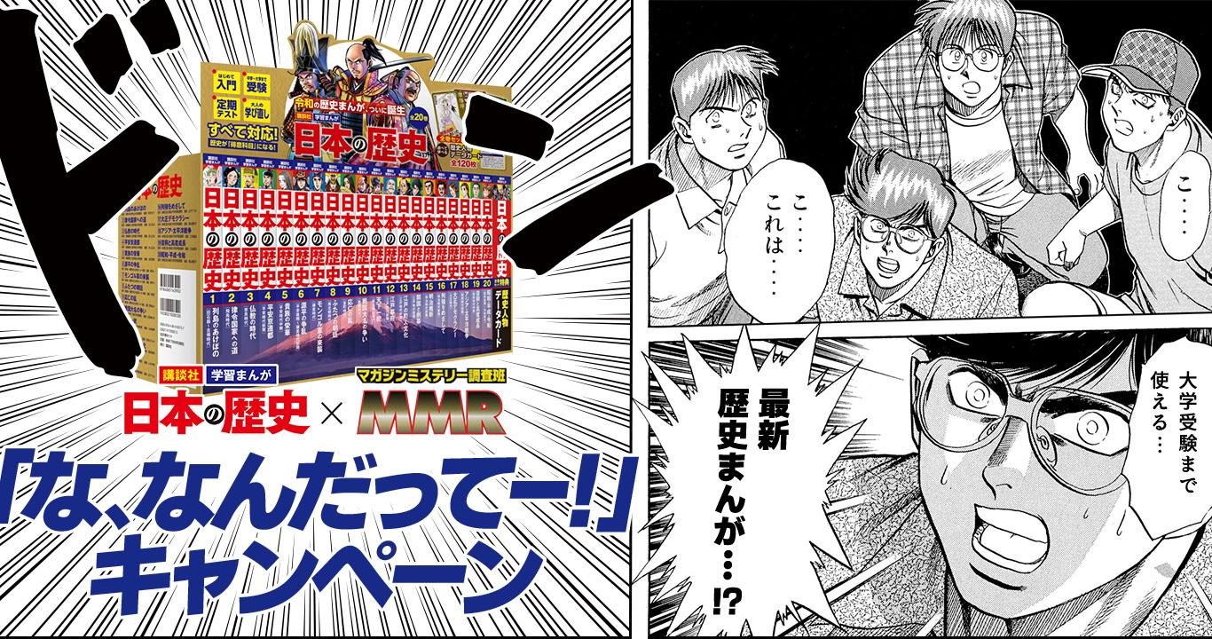 講談社の学習まんが 日本の歴史 × マガジンミステリー調査班MMR 「な、なんだってー!キャンペーン」