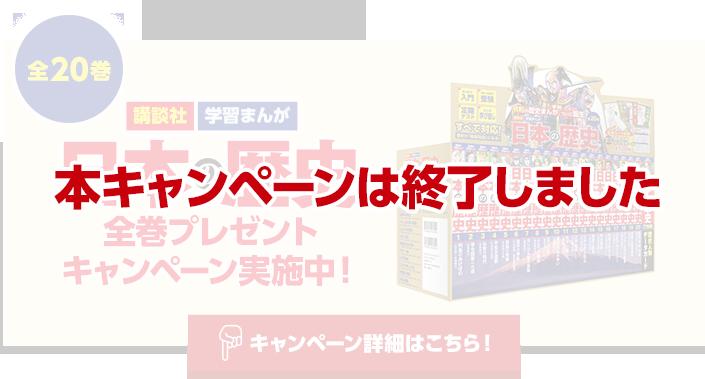日本の歴史全巻プレゼントキャンペーン実施中!