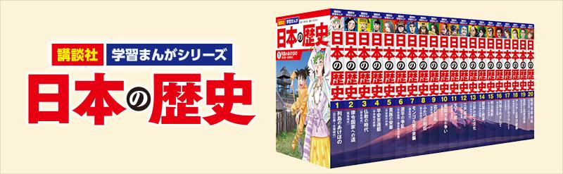 角川まんが学習シリーズ日本の歴史