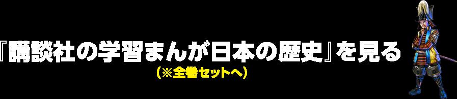 『講談社の学習まんが日本の歴史』を見る(※全巻セットへ)