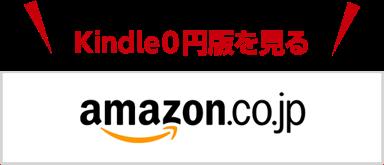 『講談社の学習まんが 日本の歴史』Kindle0円版を見る
